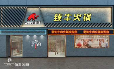 新中式火锅店亚搏体育app官方ios效果图赏析