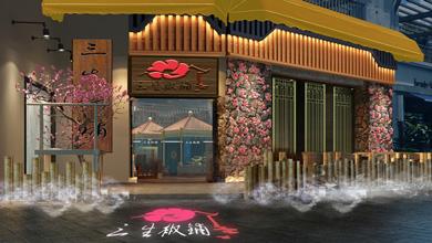 串串香餐饮店亚搏体育app官方ios效果图