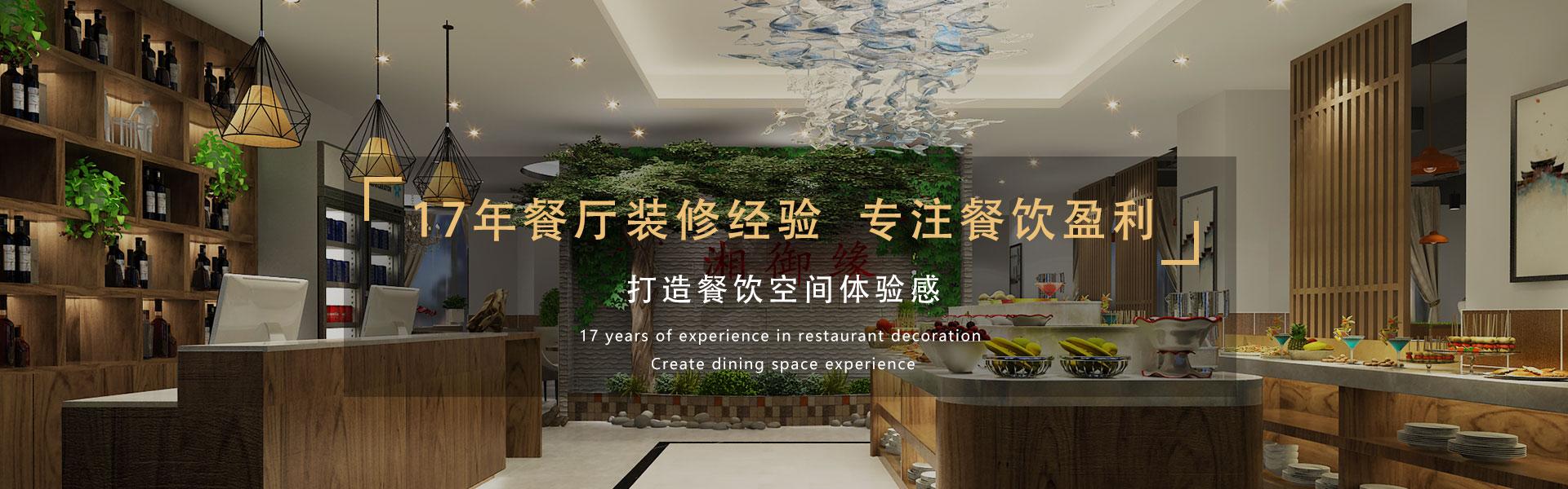 深圳餐厅亚搏体育app官方ios效果图