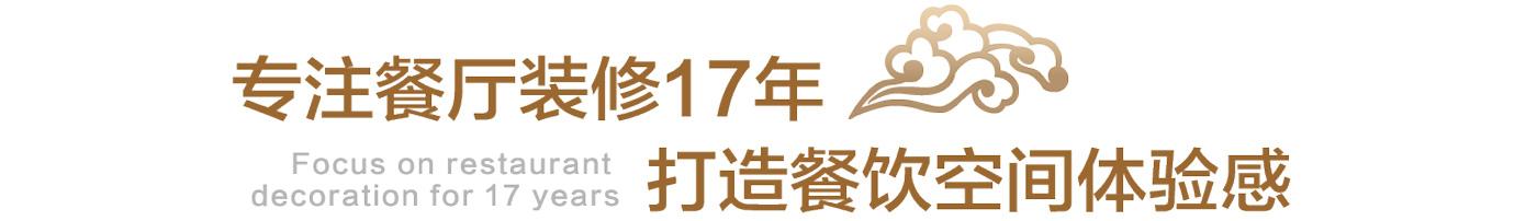 深圳餐厅亚搏体育app官方ios效果图欣赏