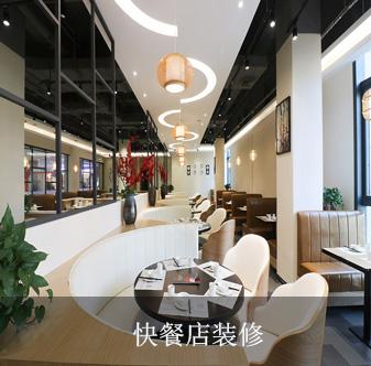 快餐店亚搏体育app官方ios效果图