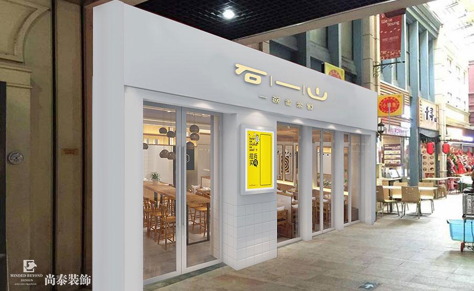 原木装饰快餐厅装修设计效果图