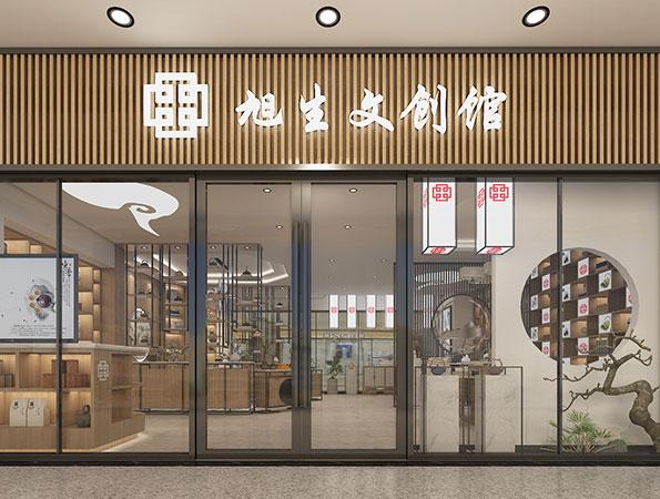 70平米新中式文创展厅亚搏体育app官方ios设计 | 旭升文创馆