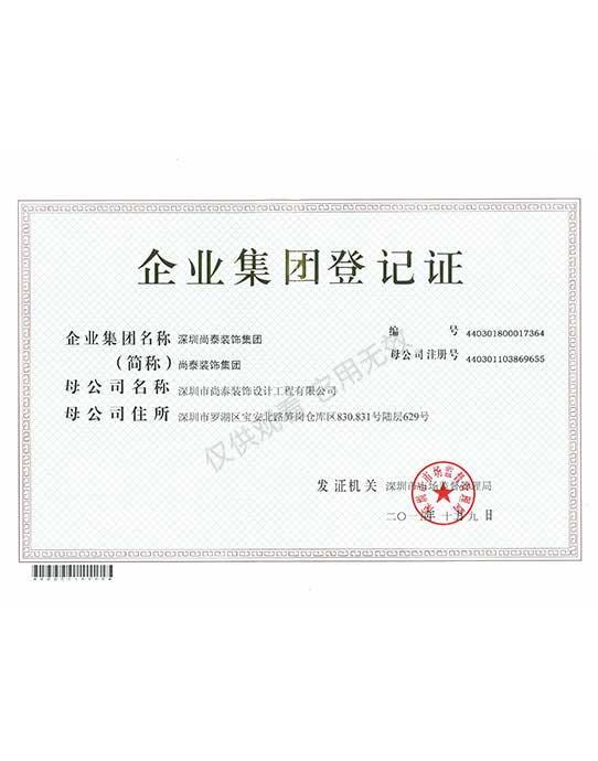 集团登记证书