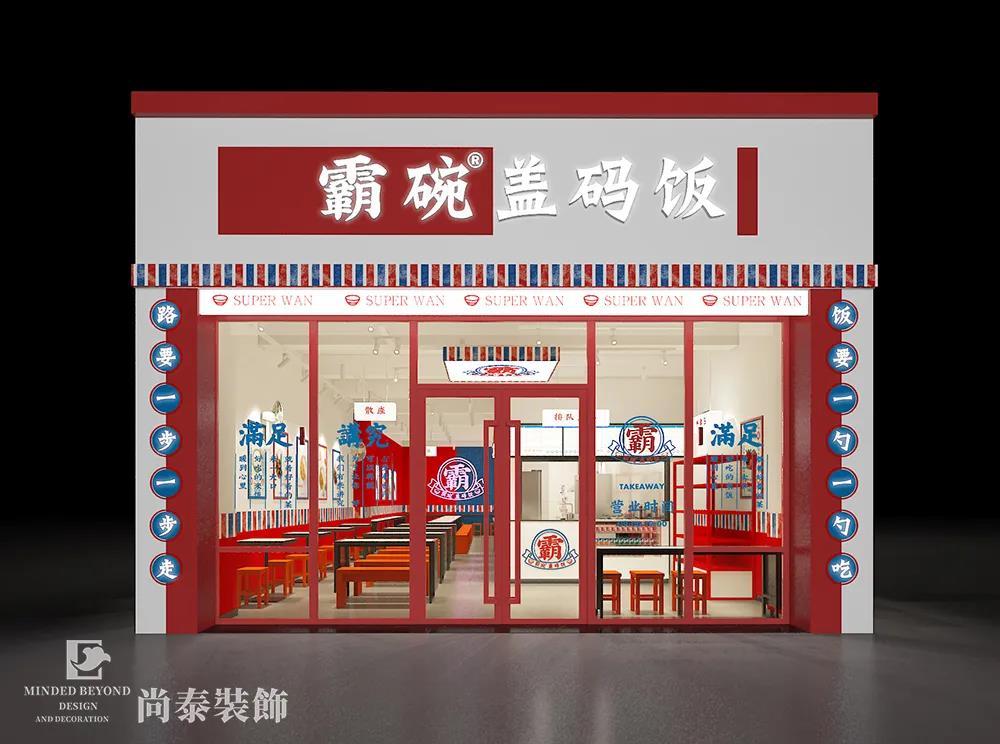 红色霸气快餐店亚搏体育app官方ios效果图