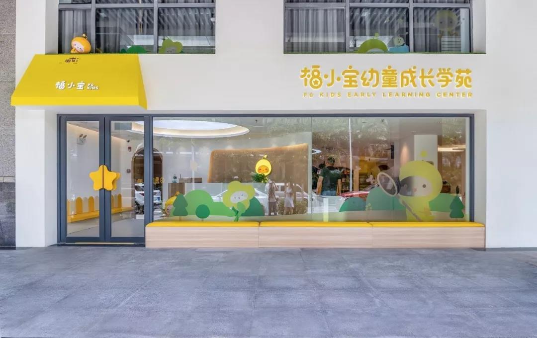幼儿教育空间设计